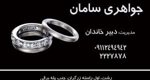 جواهری سامان