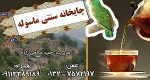 چایخانه سنتی ماسوله
