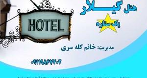 هتل یک ستاره گیلار