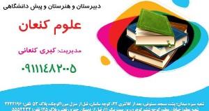 دبیرستان و هنرستان و پیش دانشگاهی علوم کنعان