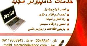خدمات کامپیوتر مجید