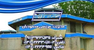 مهمانسرای لاهیجان