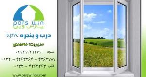 درب و پنجره upvc در رشت و گیلان