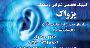 کلینیک تخصصی شنوایی و سمعک پژواک