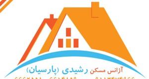 آژانس مسکن رشیدی(پارسیان)