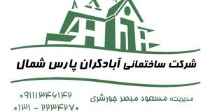 شرکت ساختمانی آبادگران پارس شمال