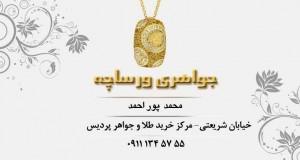 جواهری ورساچه