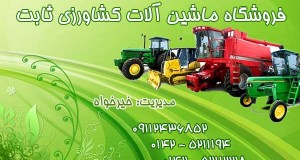 فروشگاه ماشین آلات کشاورزی ثابت
