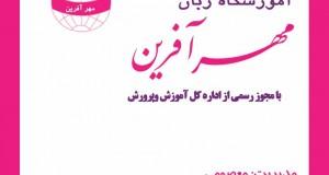 آموزشگاه زبان مهرآفرین