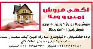 آگهی فروش زمین و ویلا