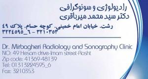 رادیولوژی و سونوگرافی دکتر سید محمد میرباقری