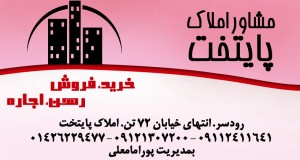 مشاور املاک پایتخت