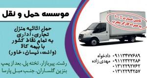 موسسه حمل و نقل