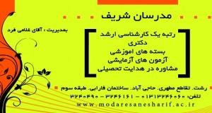 مدرسان شریف