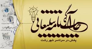 چاپ آگهی نامه در رشت