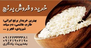 خرید و فروش برنج