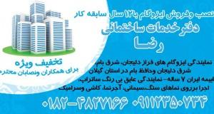 دفتر خدماتی ساختمانی رضا
