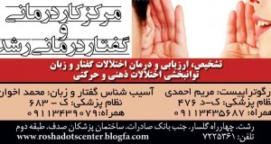 مرکز کاردرمانی و گفتار درمانی رشد