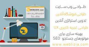 طراحی وب سایت وبلیزیا