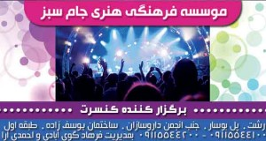 موسسه فرهنگی هنری جام سبز