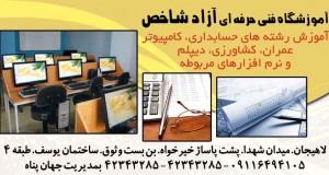 آموزشگاه فنی حرفه ای آزاد شاخص