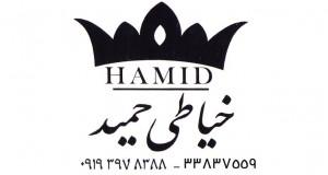 خیاطی حمید