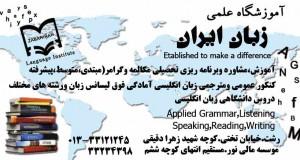 آموزشگاه علمی زبان ایران