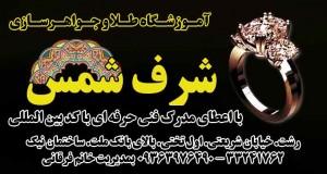 آموزشگاه طلا و جواهرسازی شرف شمس