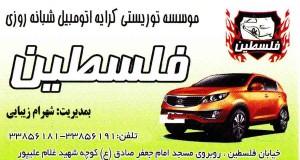 موسسه توریستی کرایه اتومبیل شبانه روزی فلسطین