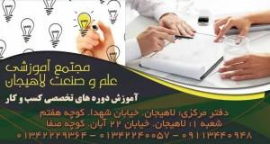 مجتمع آموزشی علم و صنعت لاهیجان