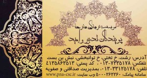 موسسه فرهنگی هنری پویندگان تدبیر و امید