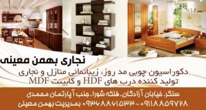 نجاری بهمن معینی