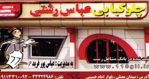 چلوکبابی عباس رشتی