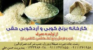 کارخانه برنج کوبی و آردکوبی حقی