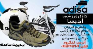 کالای ورزشی آدیسا