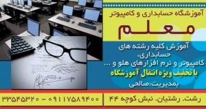 آموزشگاه حسابداری و کامپیوتر معلم