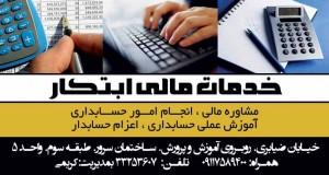 خدمات مالی ابتکار
