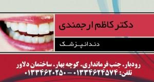 دندانپزشک کاظم ارجمندی