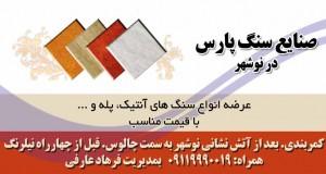 صنایع سنگ پارس در نوشهر
