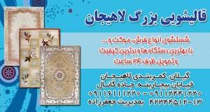 قالیشویی بزرگ لاهیجان