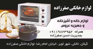 لوازم خانگی صفرزاده