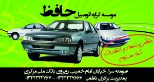 موسسه کرایه اتومبیل حافظ