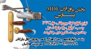پخش یراق آلات MDF پارس
