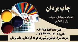 چاپ یزدان