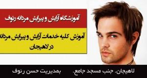آموزشگاه آرایش و پیرایش مردانه لاهیجان