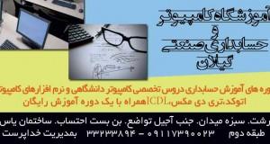 آموزشگاه کامپیوتر و حسابداری صنعتی