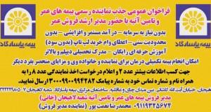 نماینده رسمی بیمه های عمر در لاهیجان