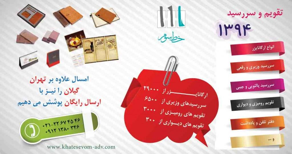 چاپ سررسید 94 در تهران