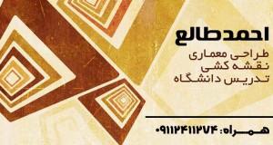 طراح معماری احمد طالع