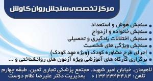 مرکز تخصصی سنجش روان در گیلان